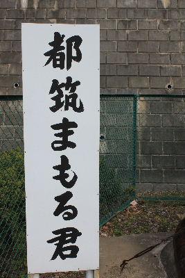 2012年3月まもる1-2.JPG